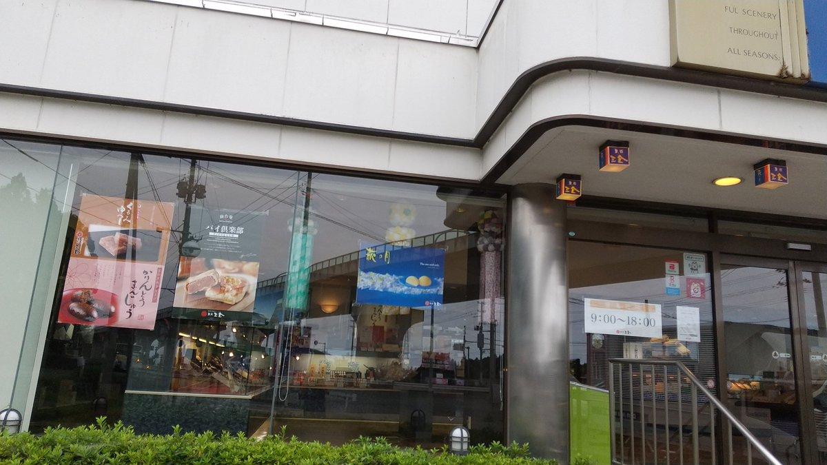 test ツイッターメディア - 7箇所目は菓匠三全南インター店  店内なのですこしみえにくいかも知れませんが、見ていってくださ~い  #仙台七夕 #菓匠三全 https://t.co/IkpMU1GUY0