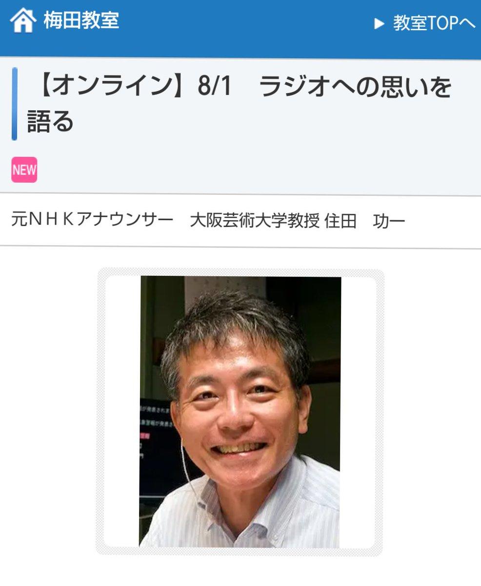 大阪 Nhk アナウンサー
