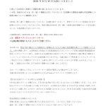 【超速報!】                               8月10日(月・祝)東京オペラシティにて『幻想郷の交響楽団-風煇る吹花擘柳』公演開催が決定しました!                               延期となった5月の振替公演となります。感染予防の観点から大幅に規模を縮小しての開催となります。                               先行抽選は7月8日15時より開始します。                                                              詳細はこちら↓                               https://t.co/bIGG6xERfc