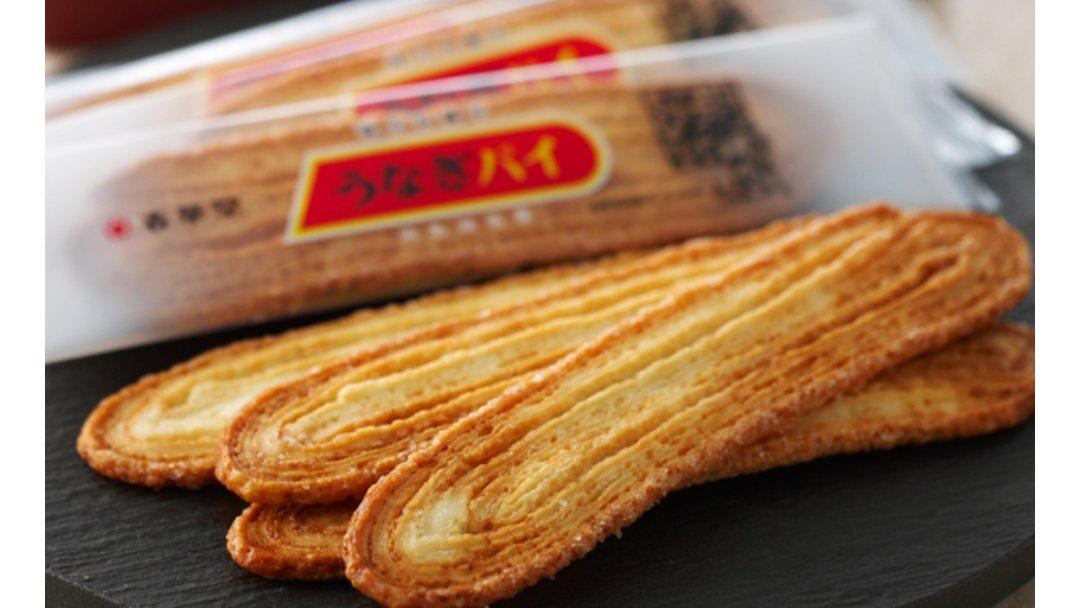 test ツイッターメディア - @100_K_shu おお、確かにww  浜松、「春華」堂のうなぎパイを是非食べにいらしてください(  ^∀^) https://t.co/Ch2KQpMIk6