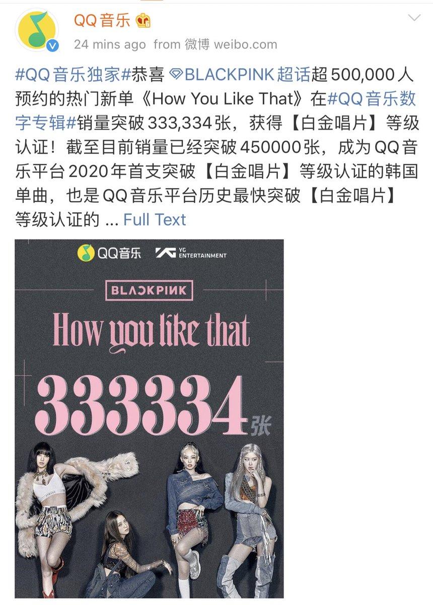QQ Music felicto a @BLACKPINK en Weibo por haber superado las 333K de copias vendidas y por obtener un récord de platinum.   #HowYouLikeThat es la canción más rápida por un acto de kpop en obtener esa certificación.  ©jellyaceanne