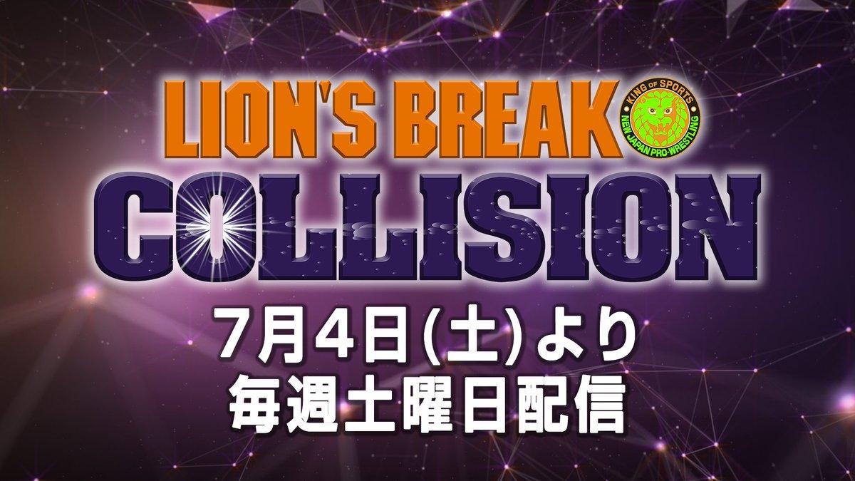 "test ツイッターメディア - \来週より毎週土曜配信/  7月4日(土)午前11時から、【4週連続】で #新日本プロレスワールド にて公開!  『Lion's Break Collision 』  注目の『Lion's Break Collision』の日本語版""解説""は棚橋弘至&柴田勝頼に決定!!  配信スケジュールはこちら▶︎https://t.co/fI2Q1johUE  #njpw #njpwworld https://t.co/3uYyNPXivL https://t.co/c5yQ4TS6cf"