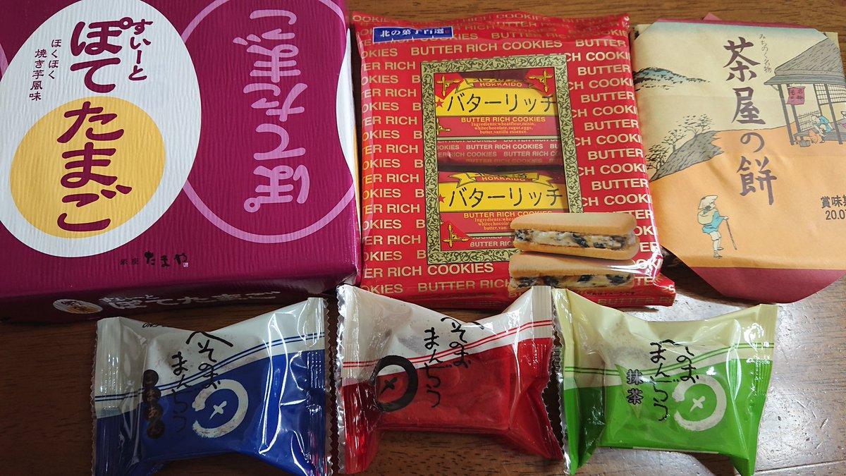 test ツイッターメディア - いただきもの✨ 「東京たまご すいーとぽてたまご」 「みちのく名物 茶屋の餅」 「北海道 バターリッチ」 「へそのおまんぢう」  さぁー何から食べようかなぁー  ありがとうございます(*^^*) https://t.co/ghvvEjn2K6