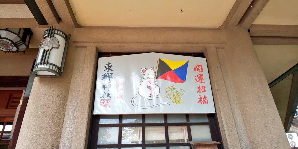 test ツイッターメディア - 昨日(6月27日)、海老名から予定変更して、渋谷から原宿へ。トイレを探していると東郷神社を見つけました。お参りして、竹下通り入り口のビルへ。TRIP PORTで、野菜スムージーを頂いてから、1日店長されていたモデル・女優の藤崎里菜さん(@RinaFujisaki)にお会いできました。ありがとうございました。 https://t.co/RJnmgM5H5I