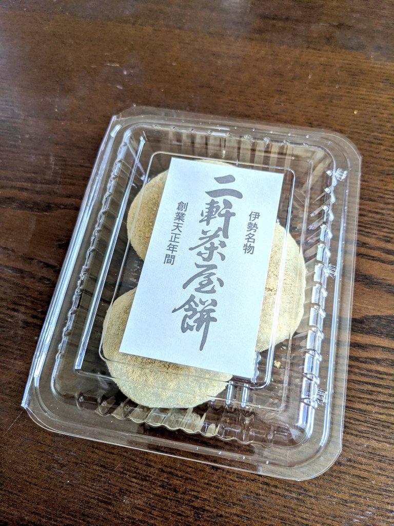 test ツイッターメディア - へんば餅休みだったから二軒茶屋餅をおやつにしてみた。これもあっさりテイストで美味しい♪ https://t.co/LQEoenk6gT