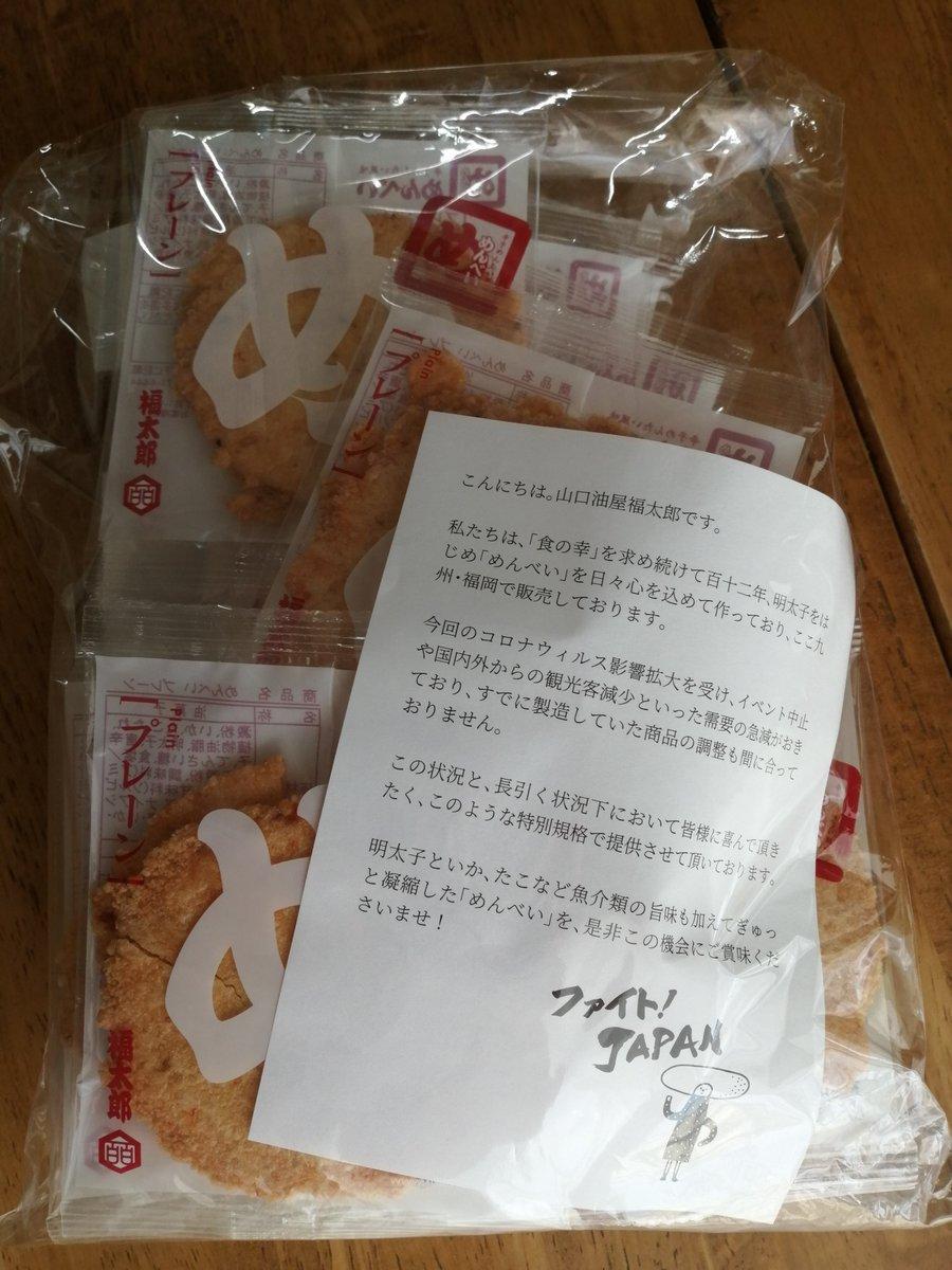 test ツイッターメディア - 福太郎の「めんべい」!  会社帰りに発見..1袋2枚入り ✖ 20袋 = 598円   ついつい購入!だって定価の半額以下だすから.. こんなことばかりやってます.. https://t.co/GytGLohlOj