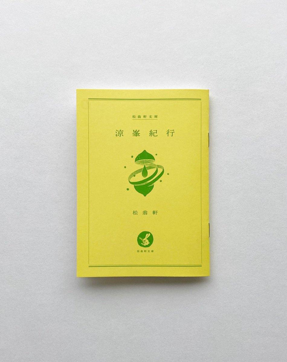 """test ツイッターメディア - 長崎の老舗カステラ屋""""松翁軒""""さんの発刊する冊子のイラストを諸々担当させていただきました! レモンを使った季節限定カステラ""""涼峯""""についての冊子です。 レモンの香りと風味が爽やかな冷やして美味しいカステラです。 デザインは川路さん。 暑い夏にみなさまぜひ!! https://t.co/jylT0CuosI"""