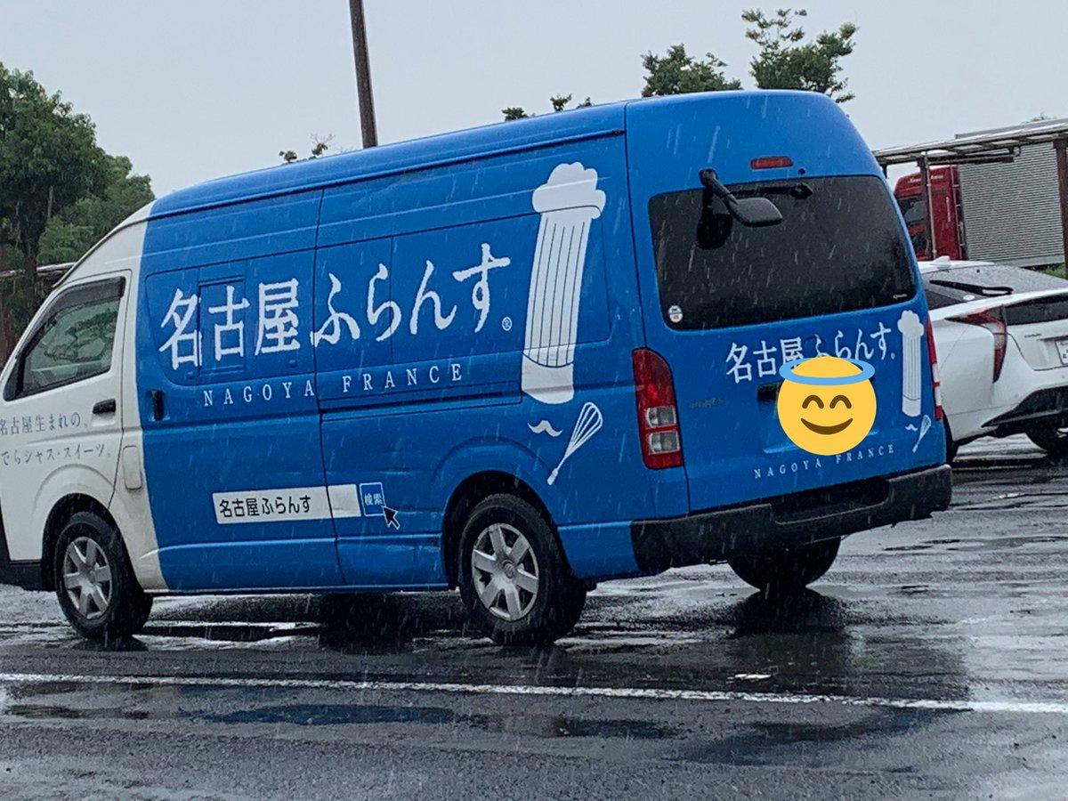 test ツイッターメディア - 名古屋ふらんすカー https://t.co/Fxatu8lWqZ