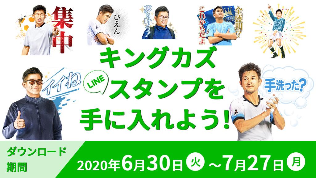 test ツイッターメディア - / #三浦知良 選手(#横浜FC) オリジナルLINEスタンプが初登場👑✨ \  Jリーグ再開を記念し、本日キング・カズこと三浦知良選手のLINEスタンプ配布を開始!  Jリーグ公式LINEアカウントを友だち追加で、無料ダウンロードできます🆓❗  #Jリーグ  @yokohama_fc   DLは👇 https://t.co/Y0PyiD3O6V https://t.co/uMGu1fZTsl