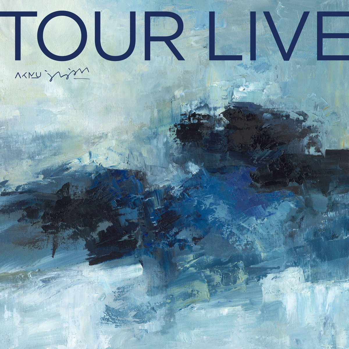 [#AKMU '항해' TOUR LIVE] AKMU의 전국 투어 '항해' 콘서트 실황이 담긴 라이브 음원 발매  자세한 내용  👉   #악뮤 #항해TOUR #SAILINGTOUR #항해TOUR_LIVE #SAILINGTOUR_LIVE #YG