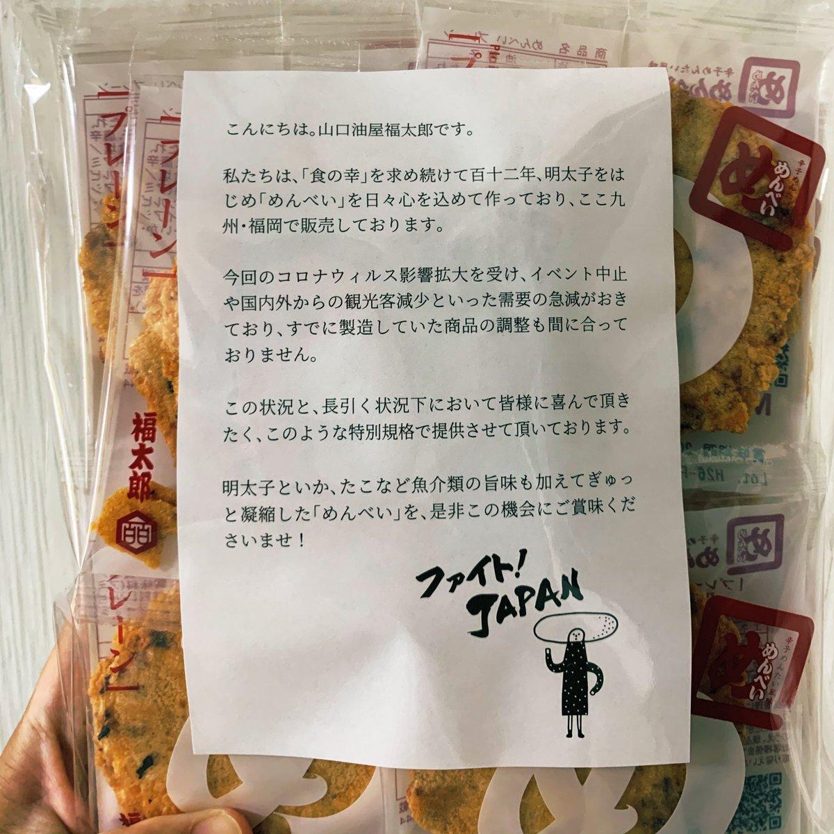 test ツイッターメディア - 近所のスーパーでめんべい売っててめっちゃ嬉しいけど複雑な心境😭福太郎さんもファイトだよー! https://t.co/8O5rlWzKQ7