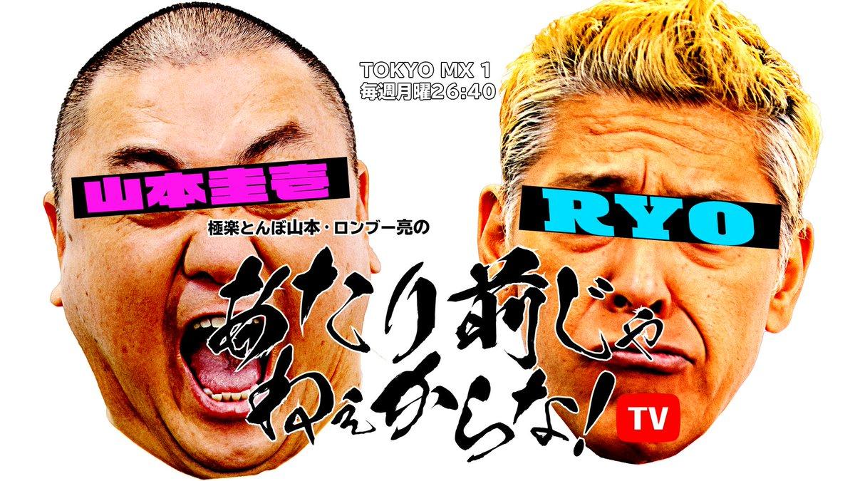 test ツイッターメディア - TOKYO MXで 極楽とんぼ山本さんと私、ロンドンブーツ田村亮で 「あたり前じゃねぇからな!TV」が7月6日から26:40〜27:10でレギュラー番組としてスタートします。  色々あった我々で地上波のレギュラーが始まるとは思ってもみませんでした。 ありがてぇです。 https://t.co/CpbdBeyPMN