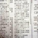 200701-17名古屋Radio NEO昨日閉局