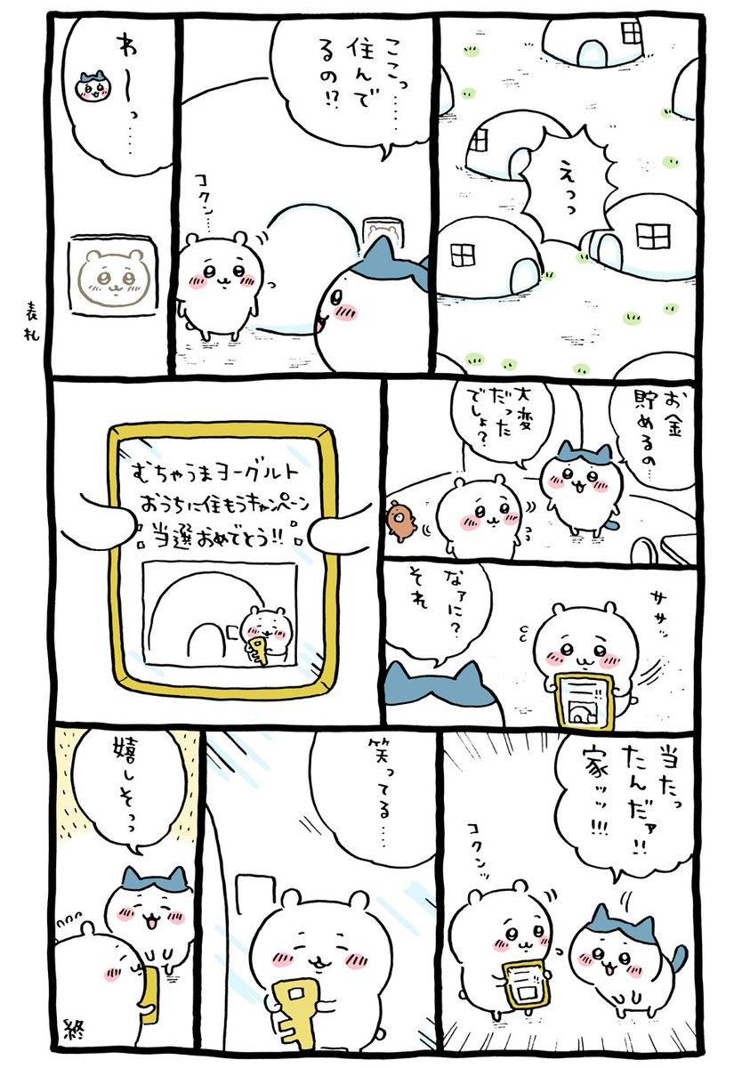 カナヘイ ヒエ カナヘイとうさまる 懸賞 ワニに関連した画像-02