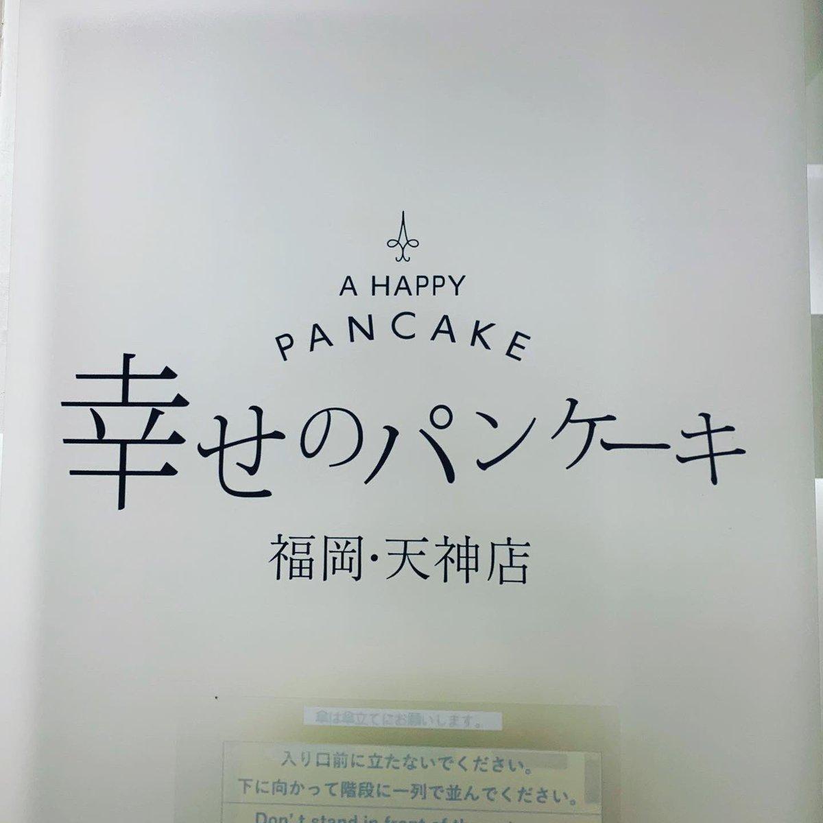 test ツイッターメディア - 今日は前から行きたかった幸せのパンケーキに…♡♡ めちゃめちゃ美味しかったよ。 また…行きたい♡♡めちゃめちゃ楽しかった♡♡ #福岡天神 #幸せのパンケーキ https://t.co/yeESV139BE