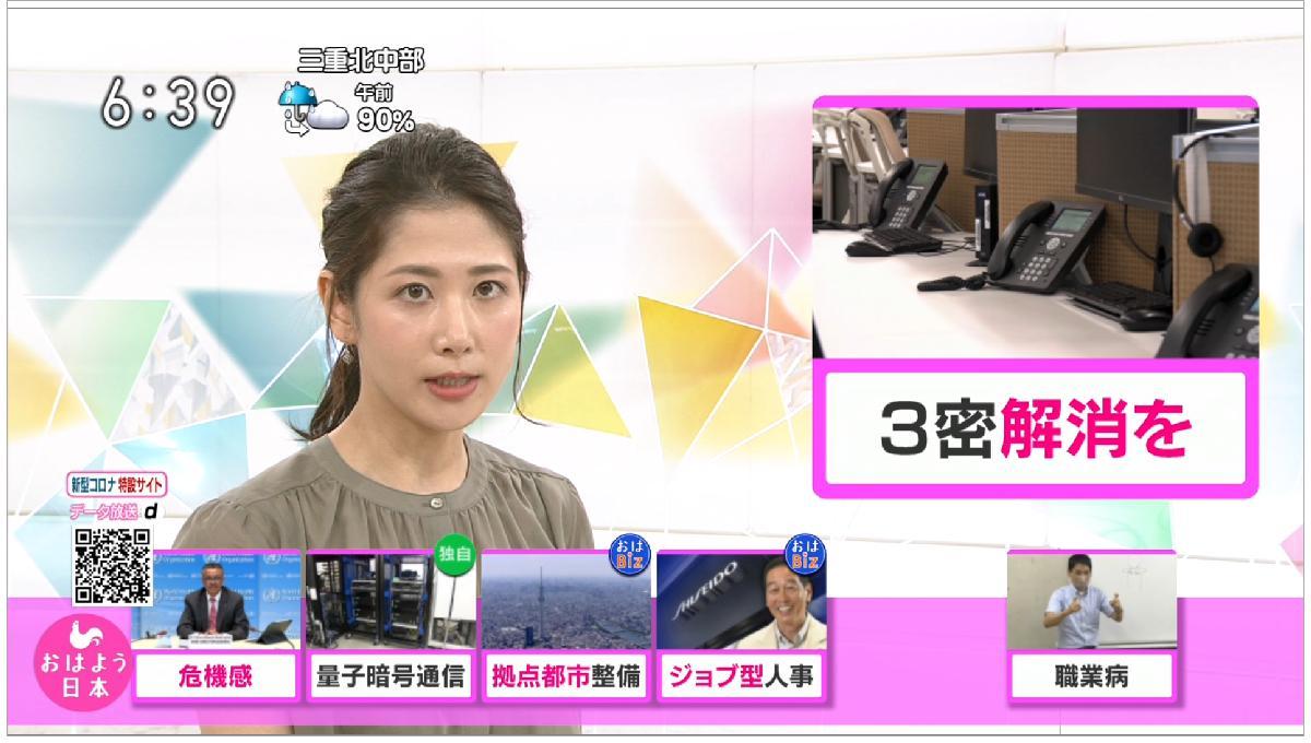test ツイッターメディア - 桑子真帆 #桑子真帆 #NHK https://t.co/SOKp5a6RG8