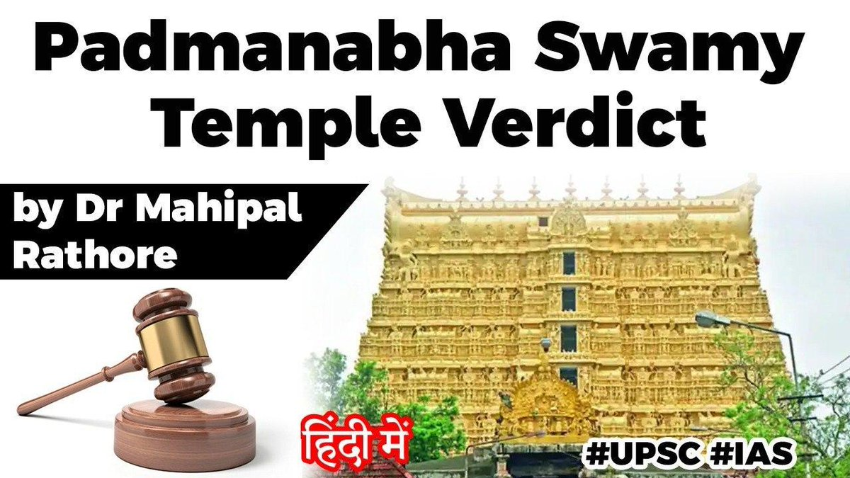 Kerala's Sree #Padmanabhaswamytemple verdict by #SupremeCourt explained. Who will control world's richest temple? What happens to the treasure? Watch to find out -     #Kerala #SreePadmanabhaSwamyTemple   #Padmanabhaswamy  #verdict #temple #Worship