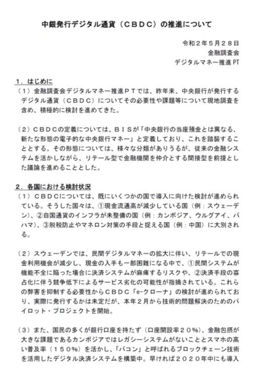 test ツイッターメディア - 今年の通常国会中に、金融調査会 デジタルマネー推進プロジェクトチーム座長として中銀発行デジタル通貨について提言をとりまとめました。中銀発行デジタル通貨について、我が国政府与党としての初めてのオフィシャルな提言です。くわしくはこちら。https://t.co/i6n4gog5s5 https://t.co/LUi9vJy5iy