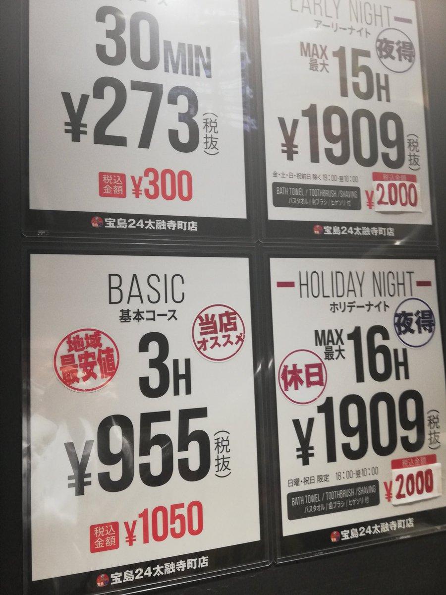 test ツイッターメディア - 梅田、太融寺の宝島24です。もちろんエロDVDいっぱいでTENGAやVRまで完備されていて女の子のお客さんは皆無です。料金は3時間で1050円!食べないけどカレーがタダたったりサービスはかなり充実です。最初は副業の為にビジホとか使いましたが料金が馬鹿らしくなって探した場所です。 https://t.co/8wbo8HH2C0