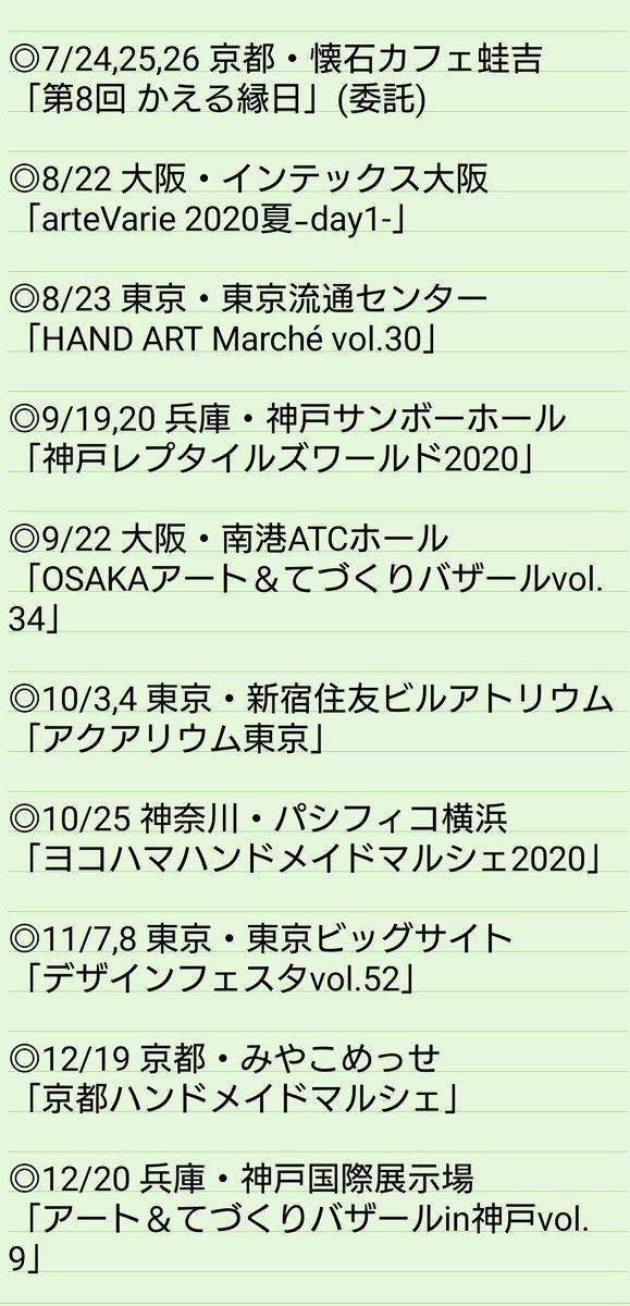 test ツイッターメディア - 今後のイベント出展予定を更新しました。 京都のかえる縁日(委託)、大阪のてづバを追加です。 今月26日に予定してましたアクアリウムバスはコロナの状況がこんななので、職場の方からもストップがかかりキャンセルしました。 https://t.co/L0LJr0A1JN
