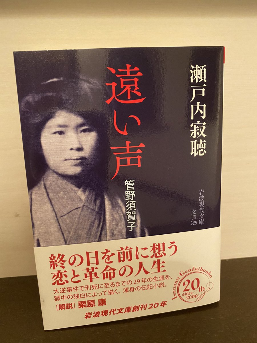 test ツイッターメディア - 瀬戸内寂聴さん『遠い声』、本日発売しました。1970年に新潮社から刊行された作品です。大逆事件により日本の近代の司法下で唯一政治犯として死刑に処せられた女性、管野須賀子。死を目前にした極中の独白を通して生涯を浮かび上がらせる、挑戦的な表現の伝記小説です! https://t.co/eeyRoZW7RO https://t.co/fD1KW6uneE