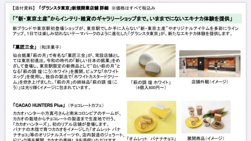 test ツイッターメディア - 8月に東京駅のグランスタが拡張され、萩の月で有名な菓匠三全が出店するが、 白い萩の調売るのか… https://t.co/F3i33MuzJR