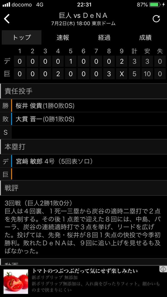 test ツイッターメディア - ◆2020/7/2(木)東京ドーム 巨人3-5DeNA 桜井が8回1失点と今期G先発初の8イニング。気迫あるピッチングで今期は主力級への成長を予感✨ 鍵谷が9回打たれたが、勝ちパが休めたということでポジ  桜井はプロスピAシリーズ2で強化されるのを期待 #原巨人202007 https://t.co/AAPywVdBPK