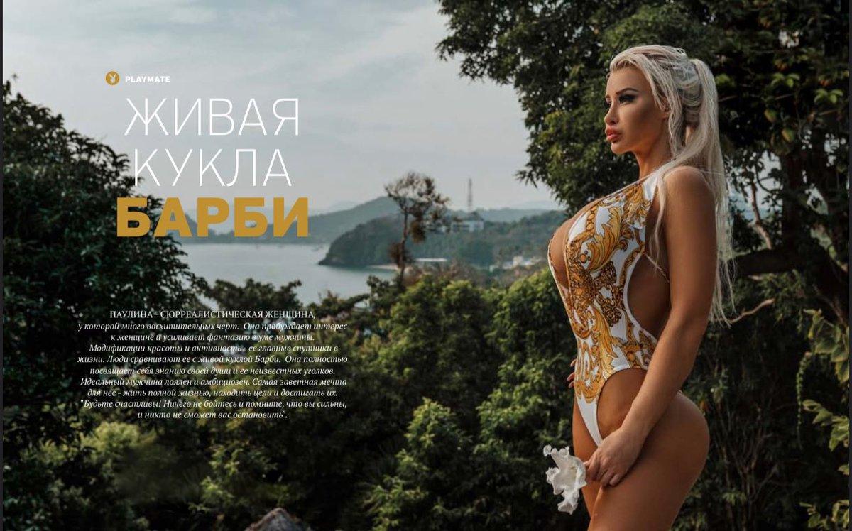 Playmate Ukraine July 2020  #playboy #playmate #model #follow #photography  #instagram #playboybunny #playboyukraine