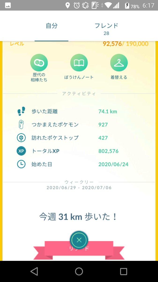 test ツイッターメディア - @Hiiragi_kkr それは草 俺はポケモンgoのおかげで足腰が鍛えられてるよ https://t.co/ixis2xuAVT