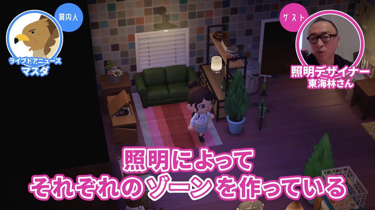 """test ツイッターメディア - 【プロの助言】あつ森で落ち着く部屋を作るには低位置のランプを https://t.co/QPiZOuImV8  「たけのこランプ」のような""""スタンド型""""照明器具は、フレンドリーな雰囲気の演出に効果があるそうだ。 #ゲームさんぽ https://t.co/RYGVwL6gyK"""