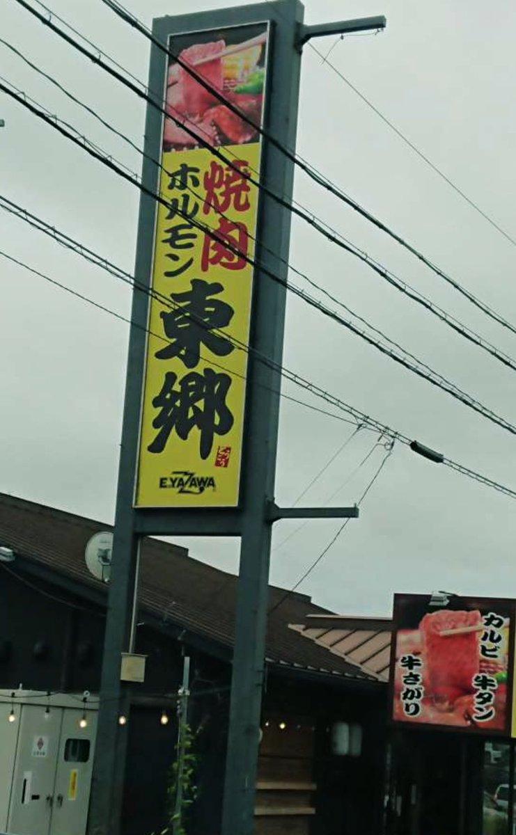 test ツイッターメディア - 夫が仕事先から「矢沢永吉が経営している焼肉屋を見つけたよ❗️」と、写真を送ってきた。  ググったらYAZAWAファンの経営する、YAZAWAファンが集う・YAZAWAを聴きながら焼肉が食べられる店だったよ😆  面白そうだから一度行ってみようかな。 愛知だし https://t.co/w66tRxyPn6