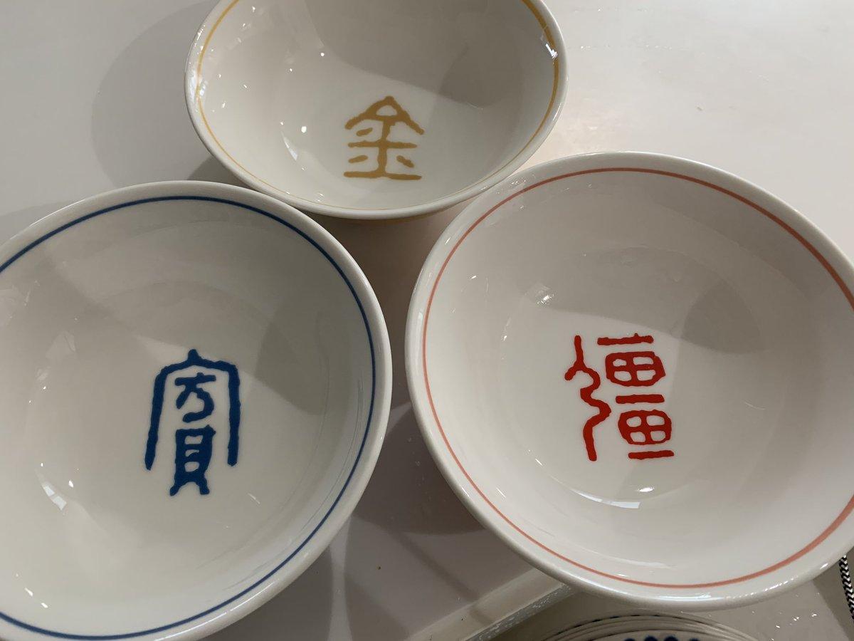 test ツイッターメディア - ラーメン鉢を買ったんですけど。。  赤。。福 黄。。金 青。。??  なんで読むんですか? 赤と黄色は合ってます? https://t.co/BnHcNJvbXM