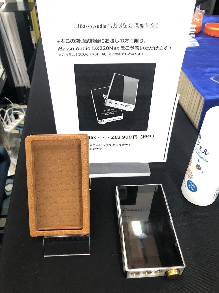test ツイッターメディア - 本日のiBasso Audioフジヤエービック店頭試聴会に寄りました  なんと、店頭販売分の3台中2台が即売し  国内200台分の最後の一台(と思われる)がががが、  悩んでいるフォロワーさんラストチャンスでっせ👍 https://t.co/CZCuczdVTQ
