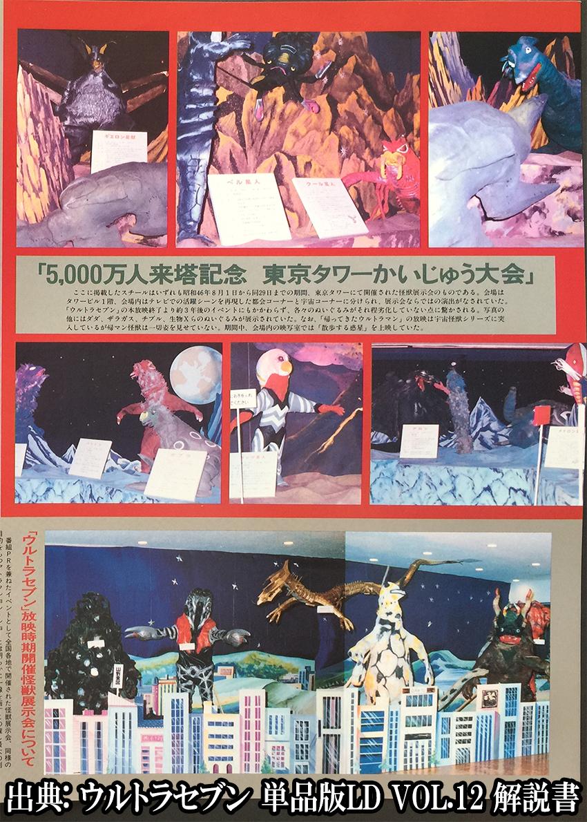 test ツイッターメディア - ウルトラセブン 単品版LD VOL.12の解説書から 東京タワーの「5,000万人来塔記念 東京タワーかいじゅう大会」(写真上)と、銀座の山野楽器の「ウルトラセブン展」(写真下)の写真。 前者はセブン放送当時ではなく、帰マン時期のイベント。 https://t.co/PEvtFYFpO5
