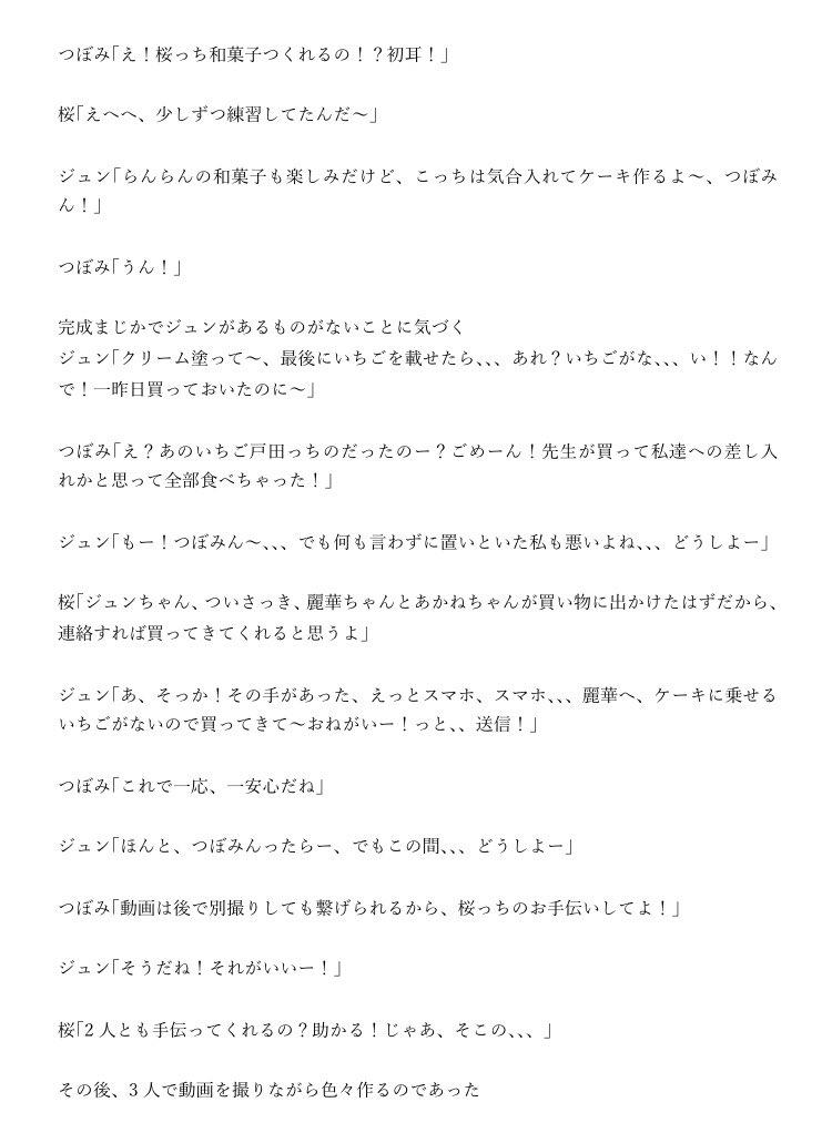 test ツイッターメディア - 都のニコルの誕生日企画  その4  つぼみちゃんの動画撮りながらのお菓子作り〜 ニコルの誕生日まであと、2日 https://t.co/R50jgi7Zzj