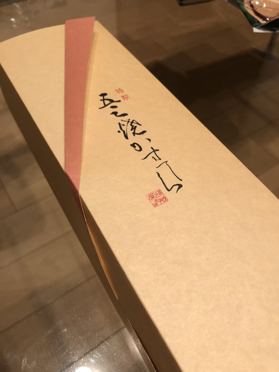 test ツイッターメディア - 福砂屋の五三焼カステラ。間違いのないもの。#福砂屋 #五三焼カステラ #カステラ https://t.co/v2EmXQUZzN