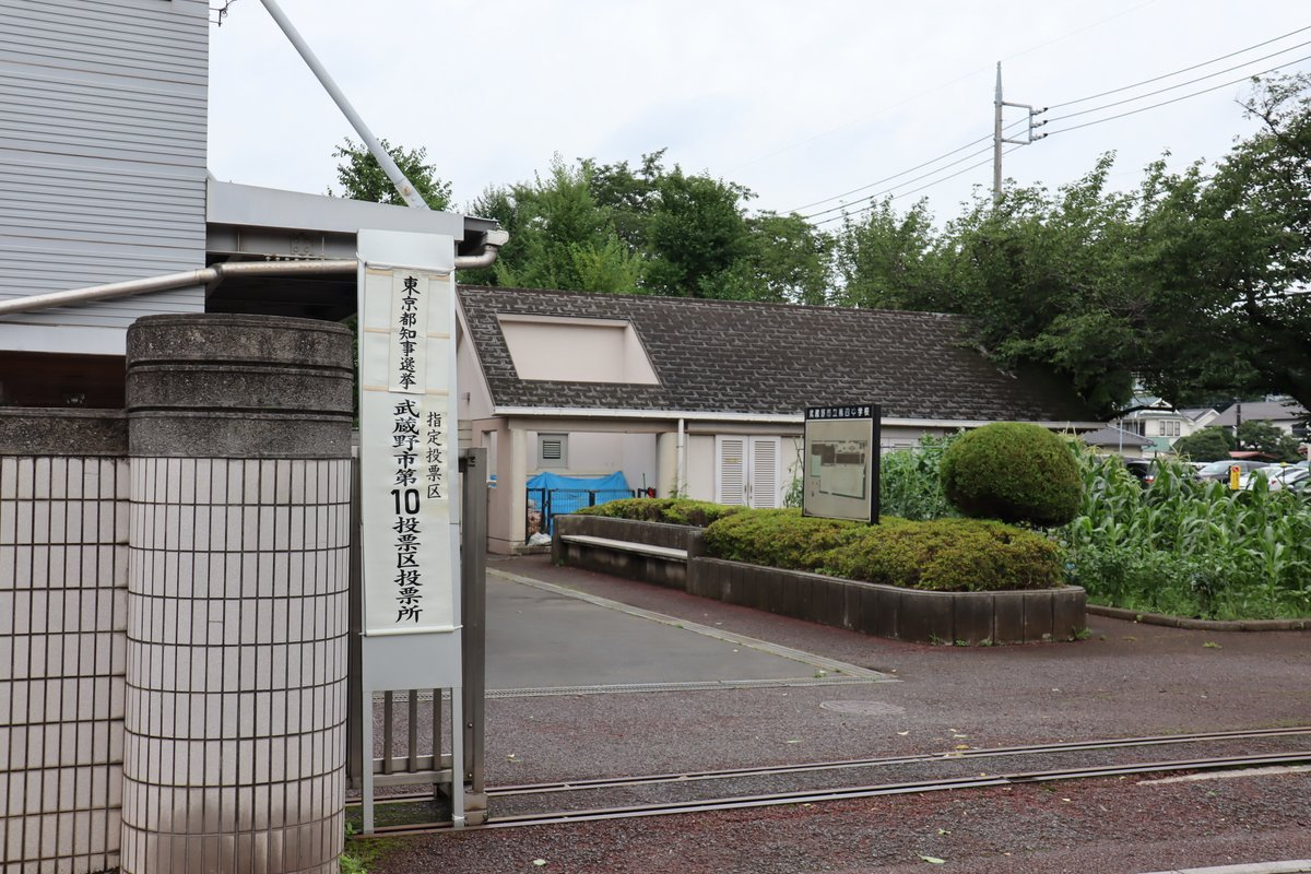 test ツイッターメディア - 【今日は東京都知事選挙の投票日です】 投票時間は午後8時までです。 新型コロナウイルス感染症の拡大防止対策に取り組んでいます。ご理解・ご協力をお願いします。  詳細は市ホームページ参照 新型コロナウイルス感染症対策について https://t.co/uYjCwraotL 投・開票速報 https://t.co/YiLrgZatVZ https://t.co/0KQPePPfXv