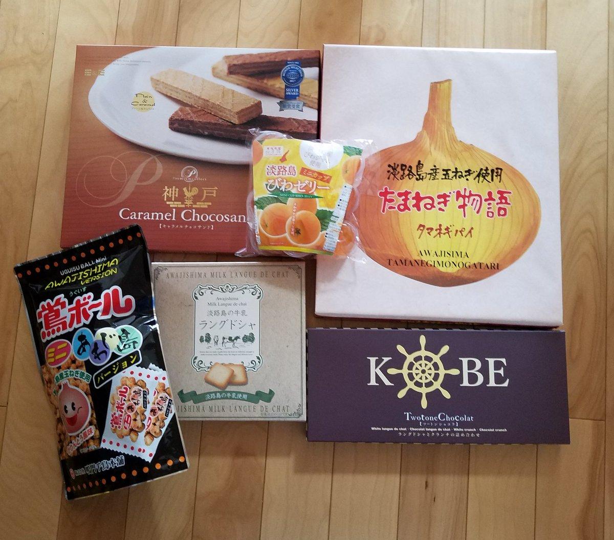 test ツイッターメディア - 3回目の購入💕 神戸の『キャラメルチョコサンド』がめっちゃ美味しくて、また入ってたらいいなぁ。と思い購入。願いは届き入ってました✨ びわゼリーも美味しいので、入ってて嬉しい😆うぐいすボール久しぶりに食べるなぁ😋 #淡路島福袋 #鳴門千鳥本舗 #復興応援福袋 https://t.co/iHDH0iRVrO