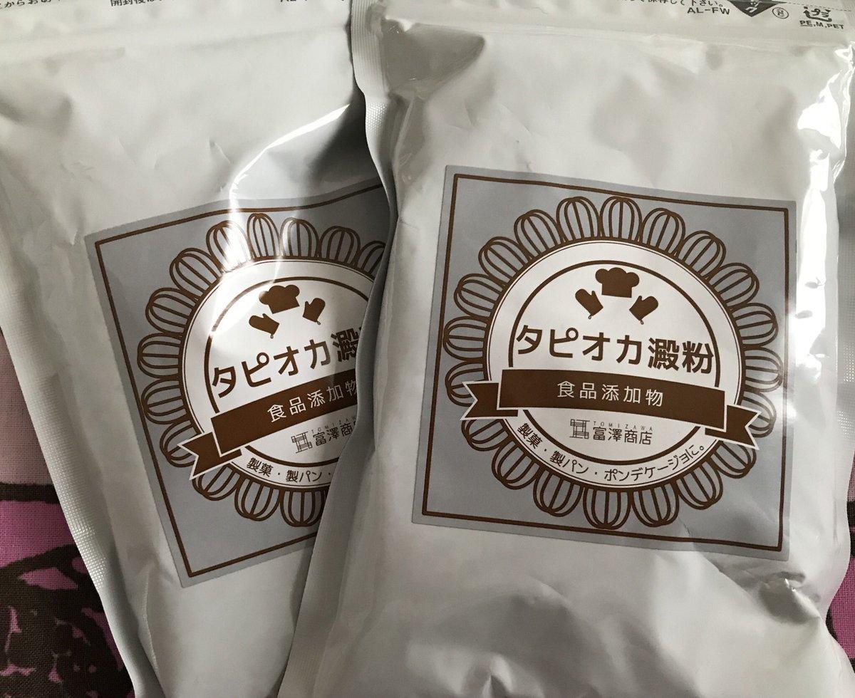 test ツイッターメディア - 埼玉県内で少しお買い物してきました😊 やっと製菓剤色々買えたよぉ😭 この前、タピオカ粉のシフォンケーキが美味しかったので、作ってみたくてタピオカ粉買った! あとは和菓子も作りたいのでその辺のもろもろ。和三盆高かった💦 タピオカ粉の『食品添加物』ってパッケージに書く必要あるのかね?🤣 https://t.co/UxVSVlDhpv