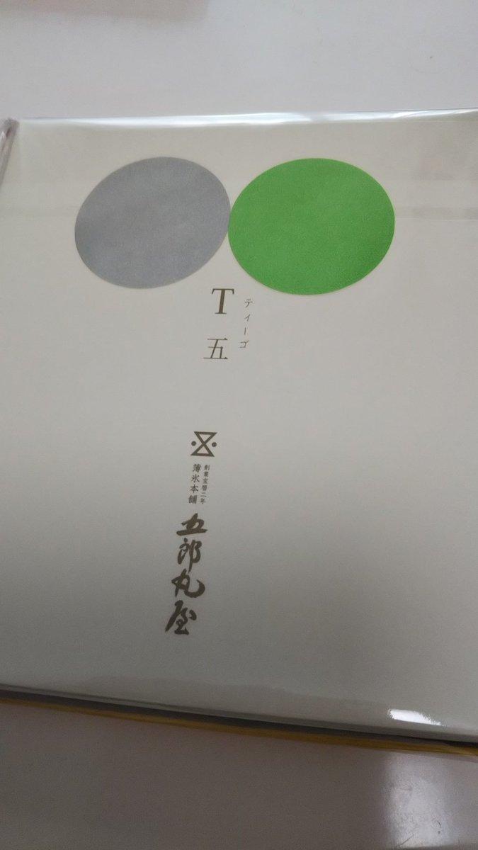 test ツイッターメディア - 和三盆いただく https://t.co/6CeUslDEuk