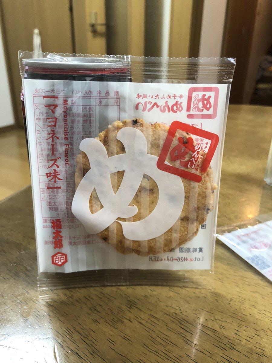 test ツイッターメディア - 近所のスーパーで福岡物産展をやってたらしい。めんべいのマヨネーズ味は初めて食べたかも。 https://t.co/WB7mipJ3WR