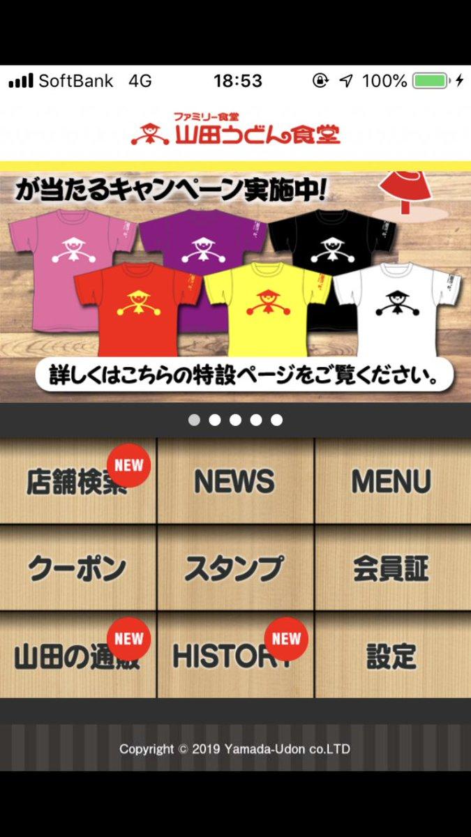 test ツイッターメディア - 山田うどんのTシャツ欲しすぎて通い詰めることを決意。 今日も安定のカツ丼&うどんを食べてしまったのでロンハー2時間S中エアロバイク漕ぐわww https://t.co/J4NzvR3mz6