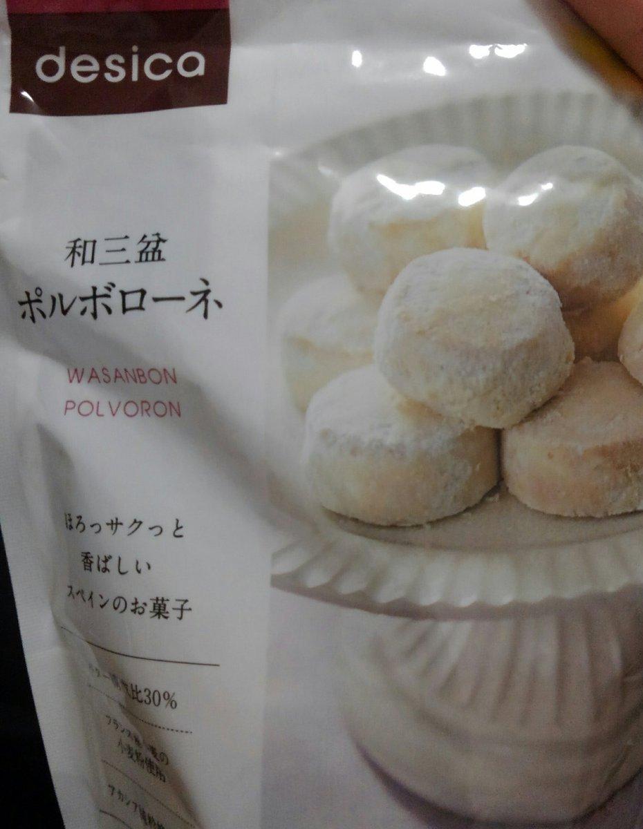 test ツイッターメディア - こんな時間に食べる成城石井の和三盆ポルボーネ超美味しいー!!デブー!!! https://t.co/Cm6ZADq8zT