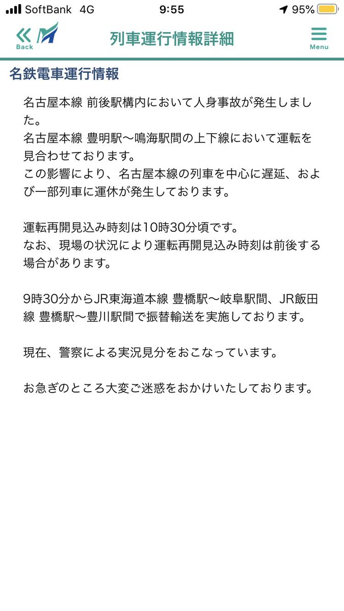 test ツイッターメディア - 名鉄また人身事故か最近多いな https://t.co/qG7ZEpLbCC