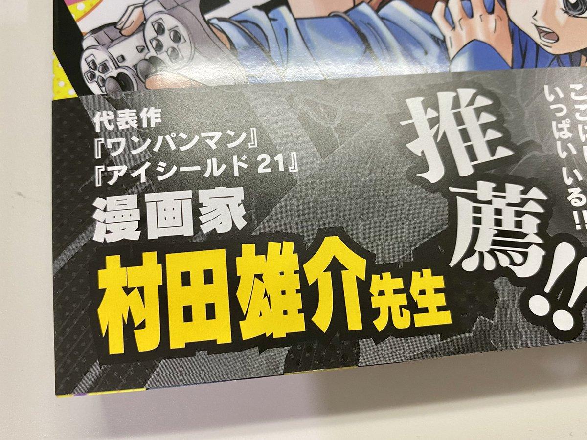 test ツイッターメディア - 『チェイサーゲーム』第4巻、紙と電子書籍の両方ともに本日発売です。  紙の方にはなんと!  『ワンパンマン』『アイシールド21』の村田雄介先生から帯コメントをいただきましたー!!  か、感激です。  そう、4巻は夢を追いかけるヒーローの話なのです。 https://t.co/ywopKm8b5W