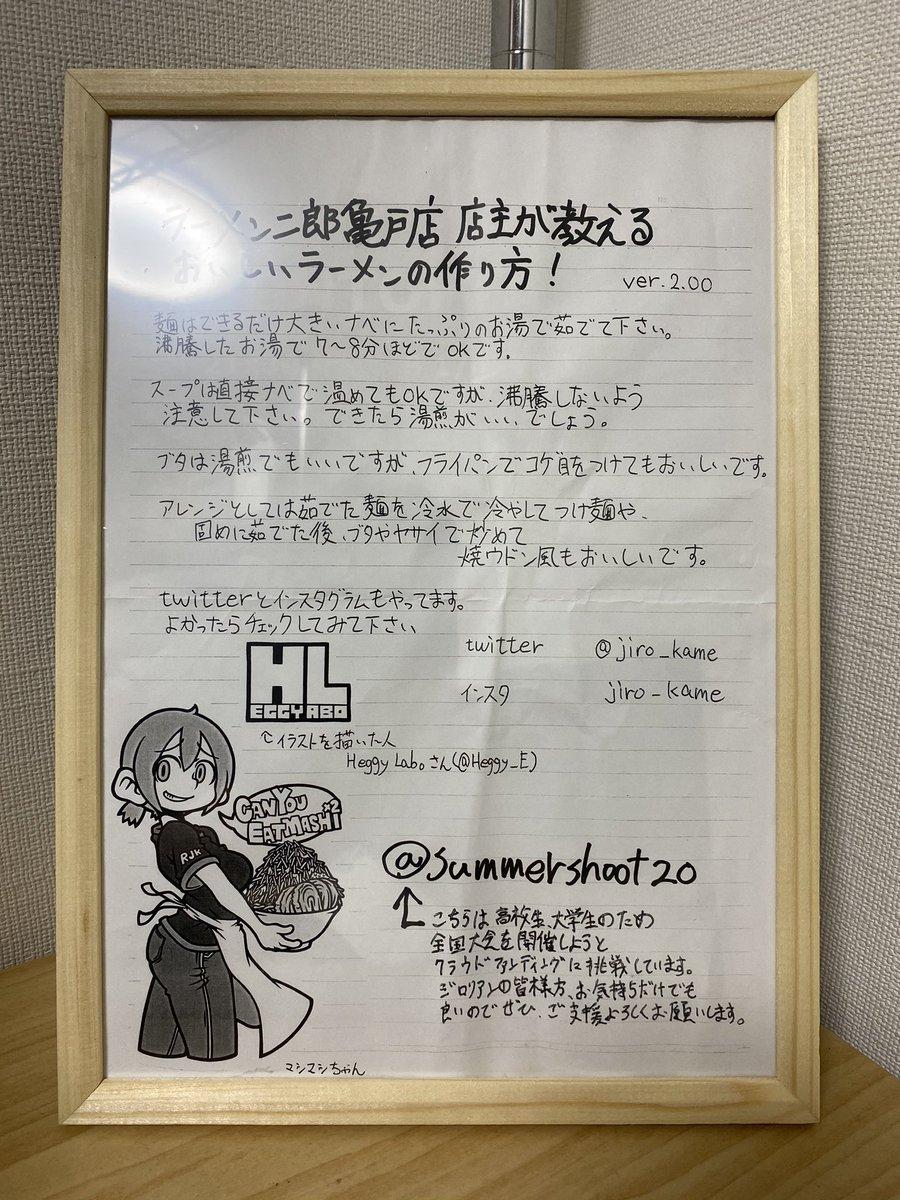 test ツイッターメディア - ラーメン二郎 亀戸店(@jiro_kame)のマシマシちゃんが好き過ぎるので、テイクアウトで貰った作り方の紙を額に入れて飾ることにしました。  この紙は現状唯一存在するオフィシャル・ファングッズなので大切にしたい。ステッカーとか販売して欲しいです! https://t.co/BoIGSdJSnr