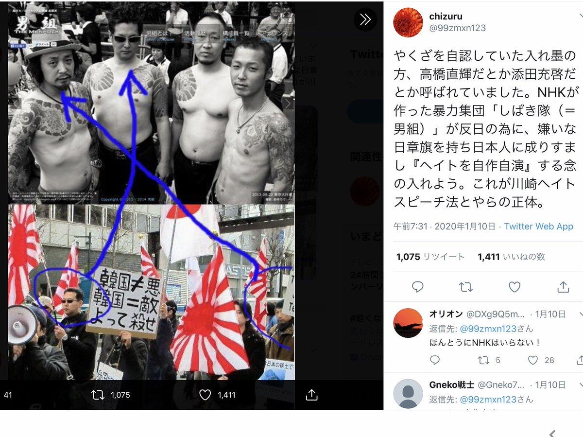 test ツイッターメディア - @Dawnbay @Japan1stSupport @Violet_Kiko それが、反日在日には下品な言葉でないと効かないんだよね。丁寧だとマジつけあがるし。「日本はオレの物。日本人は弟(召使い)」ってマジ奴ら思ってん。愛国心はヘイトと印象付けるため在日ヤクザつかって旭日旗使って写真みたいなことしてんだわ。  しかし日本人相手には綺麗な言葉の方がいいのかもな https://t.co/3qhav13K73