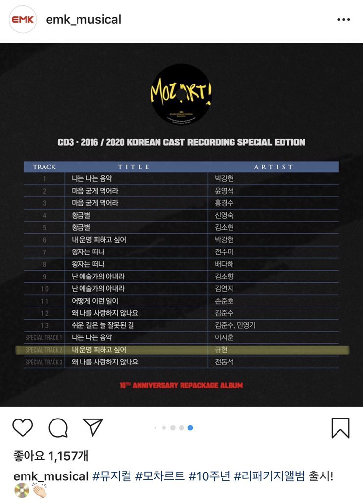 Kyuhyun's 'I Want To Escape My Destiny' is included in the Mozart Musical's 10th Anniversary Repackage Album.  #규현 #규현아_사랑해