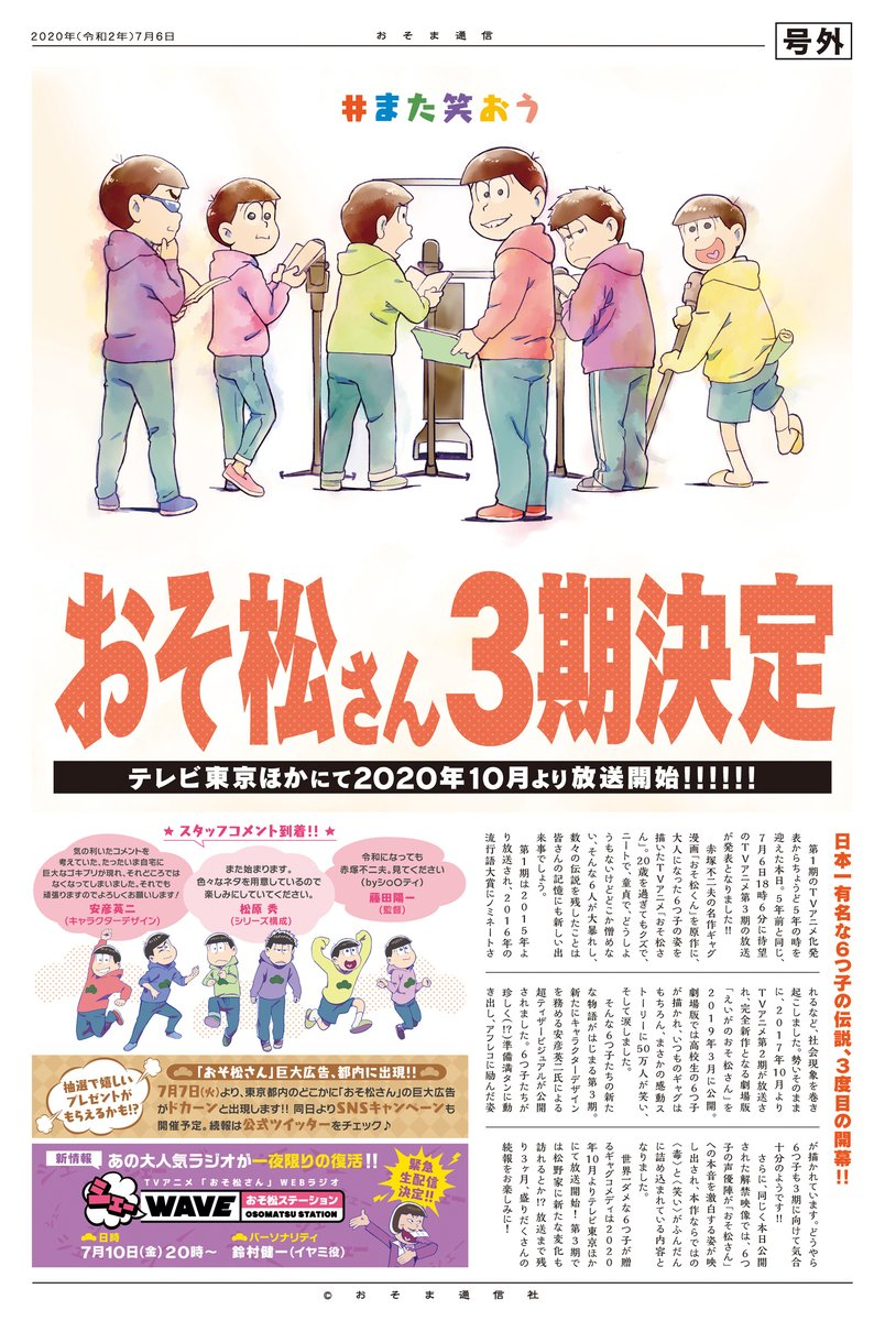 test ツイッターメディア - New post (【速報】アニメ『おそ松さん』第3期決定、10月放送へ) has been published on 超マンガ速報 - https://t.co/s0QdVP5zdy https://t.co/SJyUxxzzJm