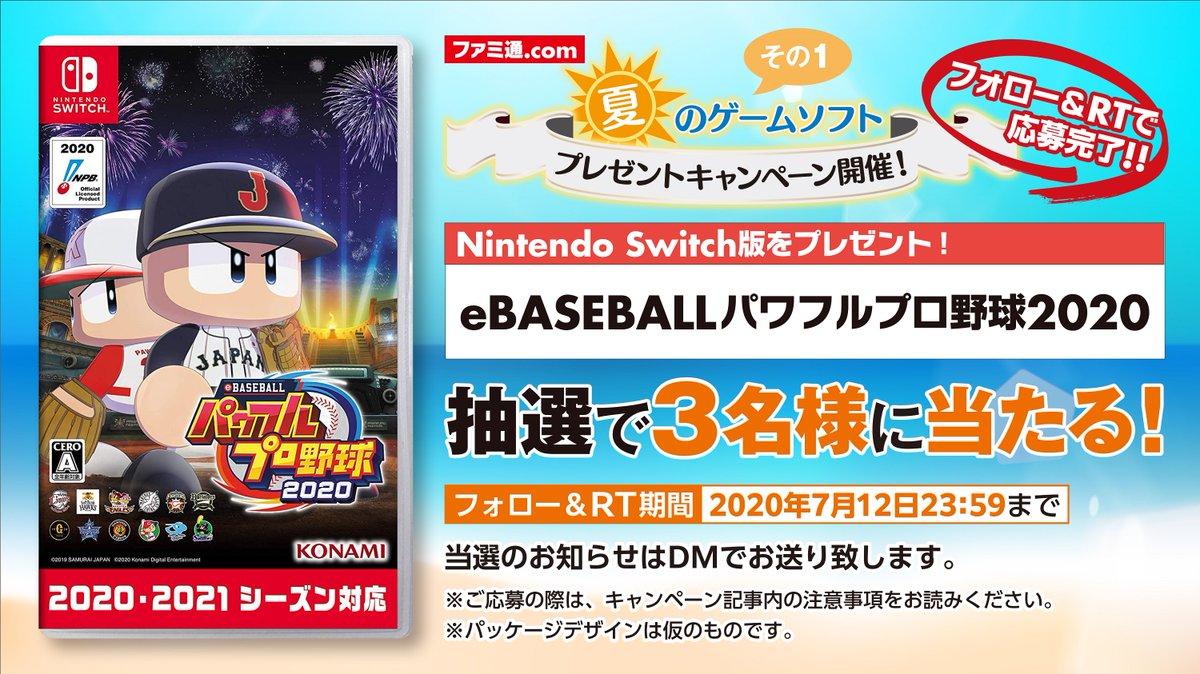test ツイッターメディア - 【夏のゲームソフトプレゼント企画 第一弾】  『eBASEBALLパワフルプロ野球2020』Nintendo Switch版を抽選で3名様にプレゼント!  ご応募はファミ通.com(@famitsu)をフォロー&このツイートをRTするだけ。締切は2020年7月12日23時59分です。  応募方法など詳細はこちら https://t.co/FhanvkkQ2N https://t.co/dfoFHEZRoZ